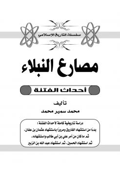 تحميل كتاب مصارع النبلاء - أحداث الفتنة pdf مجاناً تأليف محمد سمير محمد | مكتبة تحميل كتب pdf