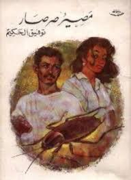 تحميل كتاب مصير صرصار pdf مجاناً تأليف توفيق الحكيم   مكتبة تحميل كتب pdf