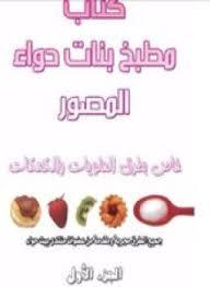 تحميل كتاب مطبخ بنات حواء المصور - الجزء الأول pdf مجاناً تأليف | مكتبة تحميل كتب pdf