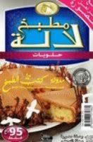 تحميل كتاب مطبخ لالة - حلويات سهلة التحضير pdf مجاناً تأليف مطبخ لالة | مكتبة تحميل كتب pdf
