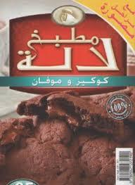 تحميل كتاب مطبخ لالة - كوكيز و موفان pdf مجاناً تأليف مطبخ لالة | مكتبة تحميل كتب pdf