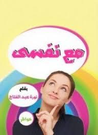 تحميل كتاب مع نفسي pdf مجاناً تأليف نورة عبد الفتاح | مكتبة تحميل كتب pdf