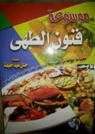 تحميل كتاب موسوعة فنون الطهي pdf مجاناً تأليف حنان عيد خليفة | مكتبة تحميل كتب pdf