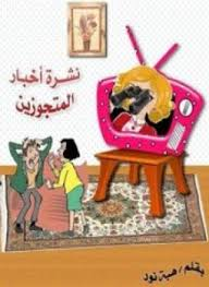 تحميل كتاب نشرة أخبار المتجوزين pdf مجاناً تأليف هبة نور   مكتبة تحميل كتب pdf