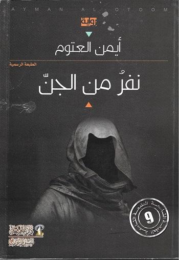 تحميل رواية نفر من الجن pdf مجاناً تأليف أيمن العتوم | مكتبة تحميل كتب pdf