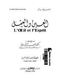 تحميل كتاب العين والعقل pdf مجاناً تأليف موريس مرلوبونتي | مكتبة تحميل كتب pdf