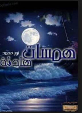 تحميل كتاب همسات هادئة pdf مجاناً تأليف نور محمد | مكتبة تحميل كتب pdf