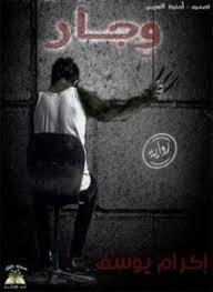تحميل رواية وجار pdf مجاناً تأليف إكرام يوسف | مكتبة تحميل كتب pdf