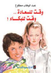 تحميل كتاب وقت للسعادة و وقت للبكاء pdf مجاناً تأليف عبد الوهاب مطاوع | مكتبة تحميل كتب pdf