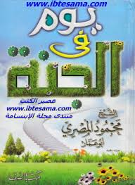 تحميل كتاب يوم فى الجنة pdf مجاناً تأليف الشيخ محمود المصرى | مكتبة تحميل كتب pdf