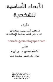 تحميل كتاب الابعاد الاساسية للشخصية pdf تأليف احمد محمد عبد الخالق مجانا | المكتبة تحميل كتب pdf