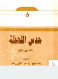 تحميل كتاب حدث اللحظة pdf مجاناً تأليف غاستون باشلار | مكتبة تحميل كتب pdf