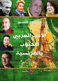 تحميل كتاب الأدب العربى المكتوب باللغة الفرنسية pdf تأليف محمود قاسم مجانا | المكتبة تحميل كتب pdf