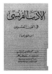 تحميل كتاب الأدب الفرنسى فى القرن العشرين : (بانوراما) pdf تأليف تريشيه - حامد طاهر مجانا | المكتبة تحميل كتب pdf