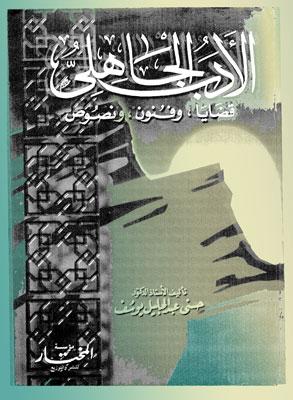 تحميل كتاب الأدب الجاهلى : قضايا، وفنون، ونصوص pdf تأليف حسنى عبد الجليل يوسف مجانا | المكتبة تحميل كتب pdf