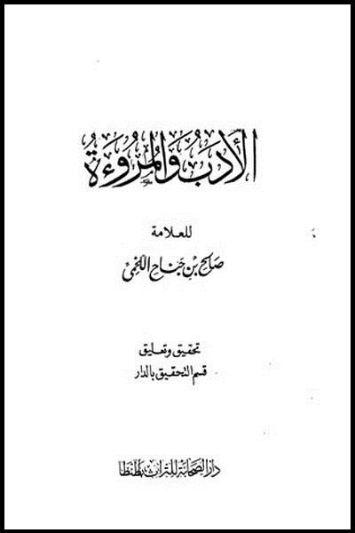 تحميل كتاب الأدب و المروءة pdf تأليف صالح بن جناح اللخمى مجانا | المكتبة تحميل كتب pdf