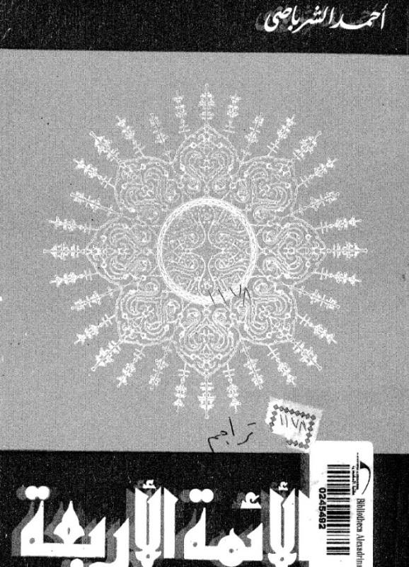 تحميل كتاب الائمة الاربعة pdf تأليف احمد الشرباصى مجانا | المكتبة تحميل كتب pdf