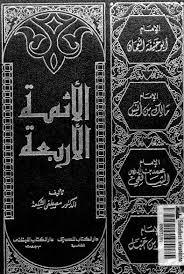 تحميل كتاب الائمة الاربعة pdf تأليف مصطفى شكعة مجانا | المكتبة تحميل كتب pdf