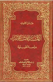 تحميل كتاب الائمة الاثنا عشر: دراسة تحليلة pdf تأليف عادل الاديب مجانا | المكتبة تحميل كتب pdf