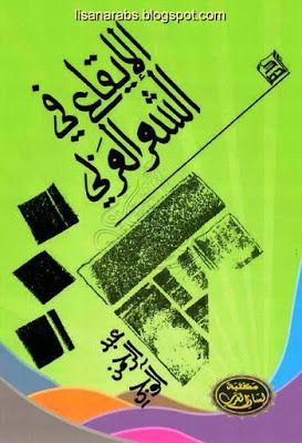 تحميل كتاب الايقاع فى الشعر العربي pdf تأليف عبد الرحمن آلوجى مجانا | المكتبة تحميل كتب pdf