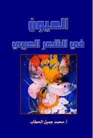 تحميل كتاب العيون فى الشعر العربى pdf تأليف محمد جميل الحطاب مجانا | المكتبة تحميل كتب pdf
