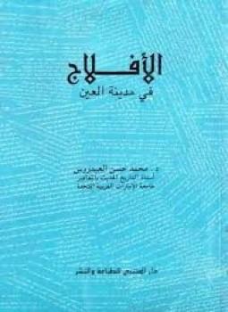 تحميل كتاب الافلاج فى مدينة العين pdf تأليف محمد حسن العيدروس مجانا | المكتبة تحميل كتب pdf