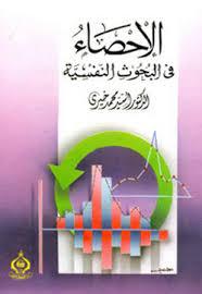 تحميل كتاب الاحصاء النفسى pdf تأليف السيد محمد خيرى مجانا | المكتبة تحميل كتب pdf
