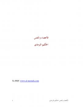 تحميل كتاب الأعضاء والنفس pdf مجاناً تأليف الحكيم الترمذي   مكتبة تحميل كتب pdf