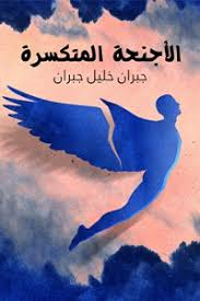 تحميل كتاب الاجنحة المتكسرة pdf تأليف جبران خليل جبران مجانا | المكتبة تحميل كتب pdf