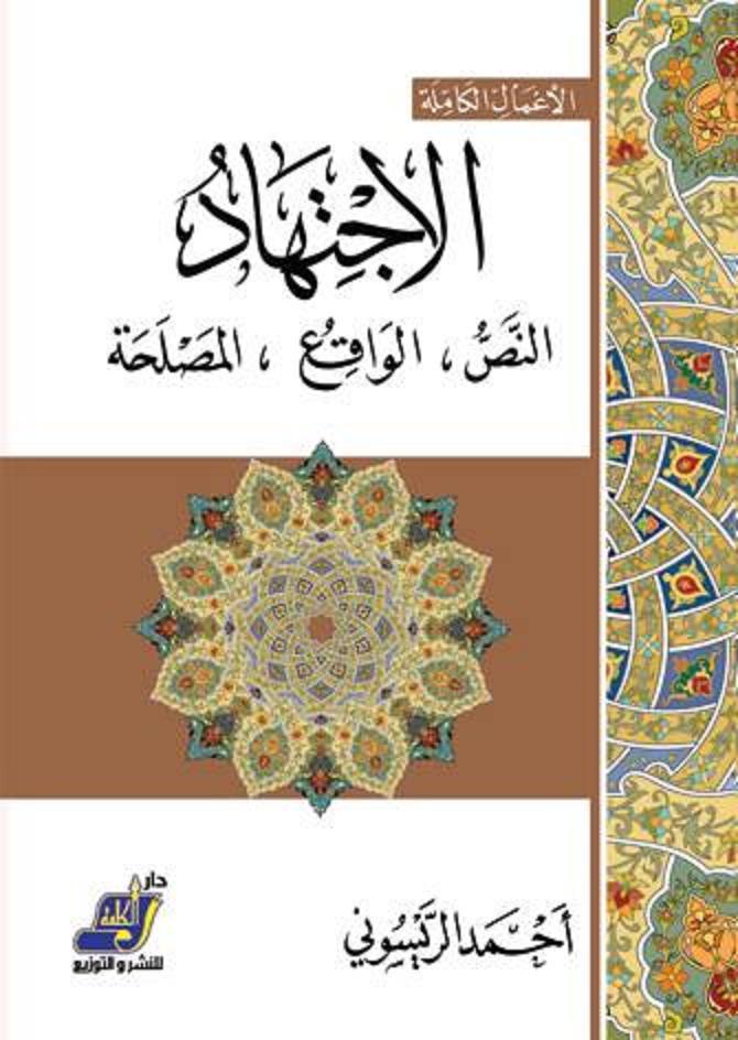 تحميل كتاب الاجتهاد : النص، الواقع، المصلحة pdf تأليف احمد الريسونى مجانا | المكتبة تحميل كتب pdf