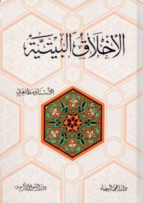 تحميل كتاب الاخلاق البيتية pdf تأليف اية الله مظاهرى مجانا | المكتبة تحميل كتب pdf