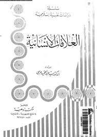 تحميل كتاب العلاقات الانسانية pdf تأليف سيد عبد الحميد مرسى مجانا   المكتبة تحميل كتب pdf