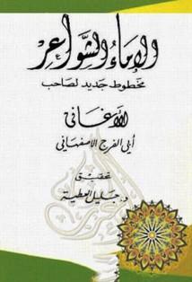 تحميل كتاب الاماء الشواعر pdf تأليف ابوالفرج الاصفهانى مجانا | المكتبة تحميل كتب pdf