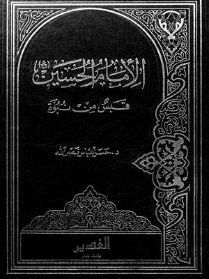 تحميل كتاب الامام الحسين قبس من نبوة pdf تأليف حسن عباس نصر الله مجانا | المكتبة تحميل كتب pdf
