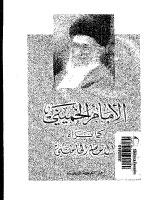 تحميل كتاب الامام الخمينى : كما يراه الامام الخامنىء pdf مجانا | المكتبة تحميل كتب pdf