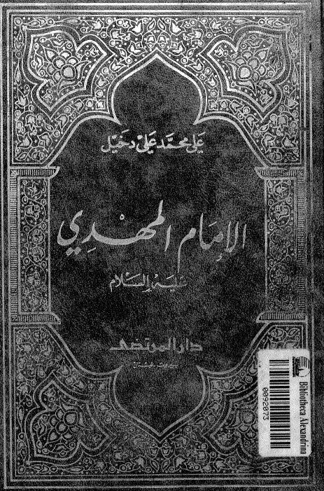 تحميل كتاب الامام المهدى عليه السلام pdf تأليف على محمد على دخيل مجانا | المكتبة تحميل كتب pdf