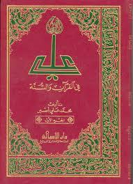 تحميل كتاب الامام على فى القرآن و السنة الجزء الاول pdf تأليف محمد على اسبر مجانا | المكتبة تحميل كتب pdf