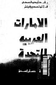 تحميل كتاب المعضلات الاجتماعية-الاقتصادية للبلدان النامية: الامارات العربية المتحدة pdf تأليف ر.ف كليكوفسكى- ف.ا لوتسكييفيتش مجانا | المكتبة تحميل كتب pdf