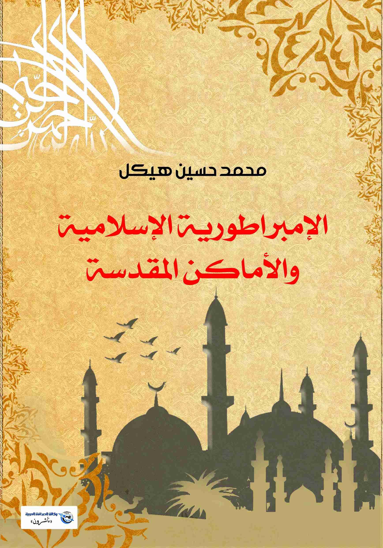 تحميل كتاب الامبراطورية الاسلامية و الاماكن المقدسة pdf تأليف محمد حسين هيكل مجانا | المكتبة تحميل كتب pdf
