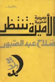 تحميل كتاب الاميرة تنتظر pdf تأليف صلاح عبد الصبور مجانا | المكتبة تحميل كتب pdf