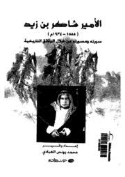 تحميل كتاب الامير شاكر بن زيد (1885-1934) : سيرته و مسيرته من خلال الوثائق التاريخية pdf تأليف محمد يونس العبادى مجانا | المكتبة تحميل كتب pdf