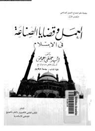 تحميل كتاب العمل و قضايا الصناعة فى الاسلام pdf تأليف السيد حنفى عوض مجانا | المكتبة تحميل كتب pdf