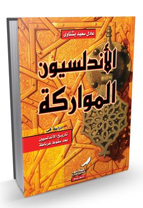 تحميل كتاب الأندلسيون المواركة pdf تأليف عادل سعيد بشتاوي مجانا | المكتبة تحميل كتب pdf