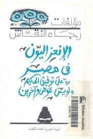 تحميل كتاب الانغراليون فى مصر : رد على لويس عوض و توفيق الحكيم واخرين pdf تأليف رجاء النقاش مجانا | المكتبة تحميل كتب pdf