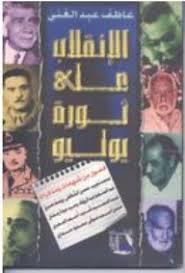 تحميل كتاب الانقلاب على ثورة يوليو pdf تأليف عاطف عبد الغنى مجانا | المكتبة تحميل كتب pdf