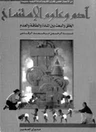 تحميل كتاب أدب وعلوم الاستنساخ pdf مجاناً تأليف عبد الرحمن محمد الرافعي | مكتبة تحميل كتب pdf