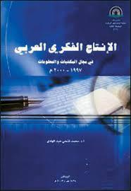 تحميل كتاب الإنتاج الفكري العربي في مجال المكتبات والمعلومات pdf مجانا | المكتبة تحميل كتب pdf