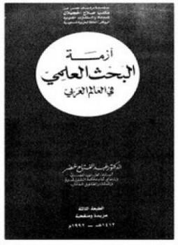 تحميل كتاب أزمة البحث العلمي في العالم العربي pdf مجاناً تأليف د. عبد الفتاح خضر | مكتبة تحميل كتب pdf