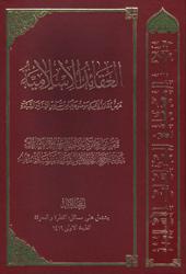 تحميل كتاب العقائد الاسلامية المجلد الثاني pdf تأليف سعيد حوى مجانا | المكتبة تحميل كتب pdf