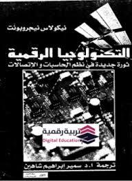 تحميل كتاب التكنولوجيا الرقمية pdf مجاناً تأليف نيكولاس نيجروبونت | مكتبة تحميل كتب pdf